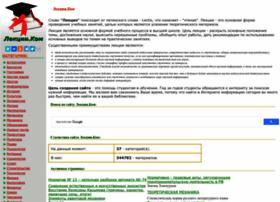 lektsii.com