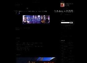 lemuria-usamin.blog.jp