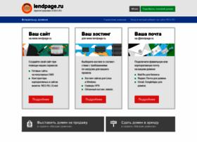 lendpage.ru