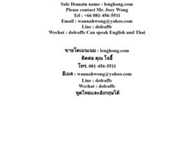 lenghong.com