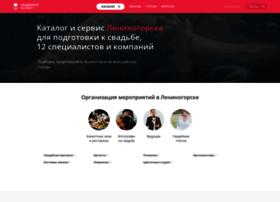 leninogorsk.unassvadba.ru