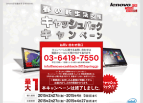 lenovo-cashback-2015spring.jp