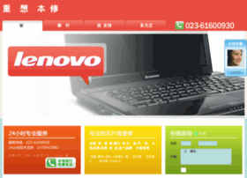 lenovo.cqfangzhi.com