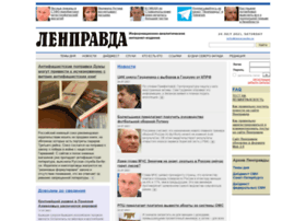 lenpravda.ru