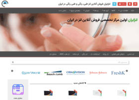 lens-iran.com