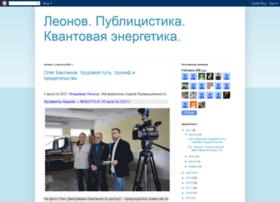 leonovpublitzistika.blogspot.ru