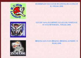 leoshop.com.tw