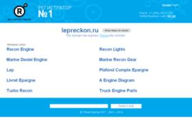 lepreckon.ru