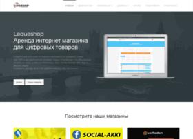 lequeshop.ru