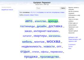 lermont.ru