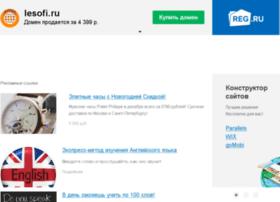 lesofi.ru