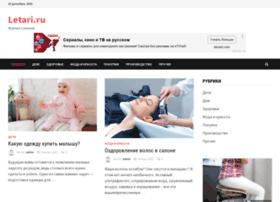 letari.ru