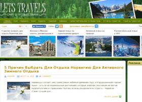 letstravels.ru