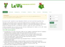 lewa.org.ua
