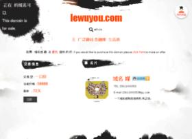 lewuyou.com