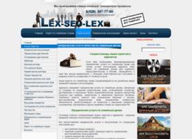 lex-sed-lex.ru