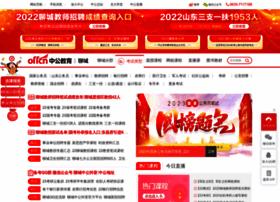 liaocheng.offcn.com