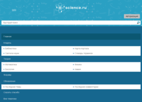 lib.e-science.ru