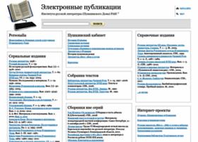 lib.pushkinskijdom.ru
