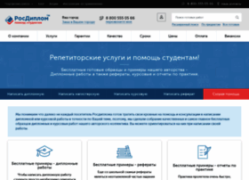 lib.rosdiplom.ru