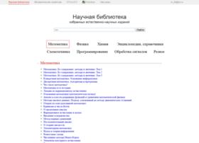 lib.sernam.ru