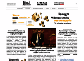 liberal.gr