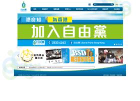 liberal.org.hk