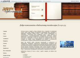 library.dozory.ru