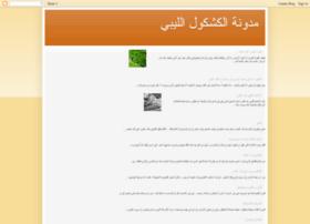 libyan-kashkol.blogspot.com