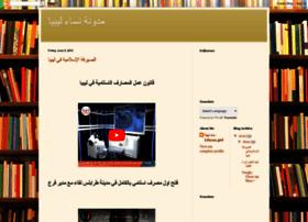 libyanwoman.blogspot.com