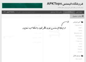 lic.apktops.ir