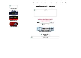license.co.il