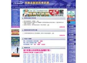 license.com.tw