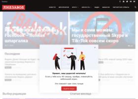 lidzavod.com