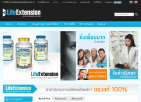 lifeextensionthai.com