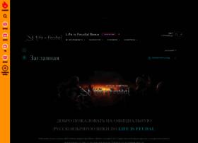 lifeisfeudal-ru.gamepedia.com