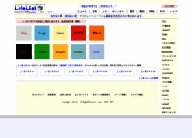 lifelist.jp