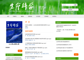 lifescience.net.cn