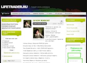 lifetrader.ru