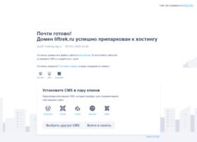 liftrek.ru