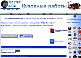 ligamasteravto.kz