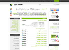 lighthost.co.il