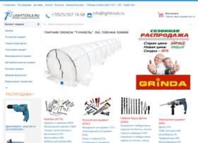 lighttools.ru