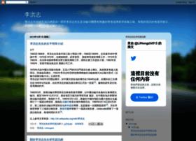 lihongzhi513.blogspot.tw