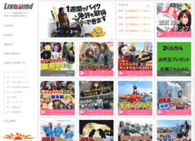 likeawind.jp