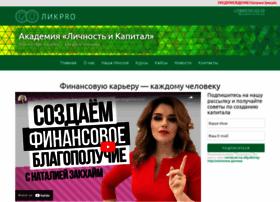 likpro.ru