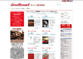 lindbergh.co.jp