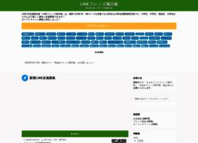 line-friends.net
