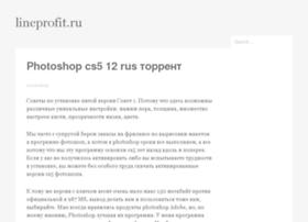 lineprofit.ru