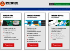 linerage.ru